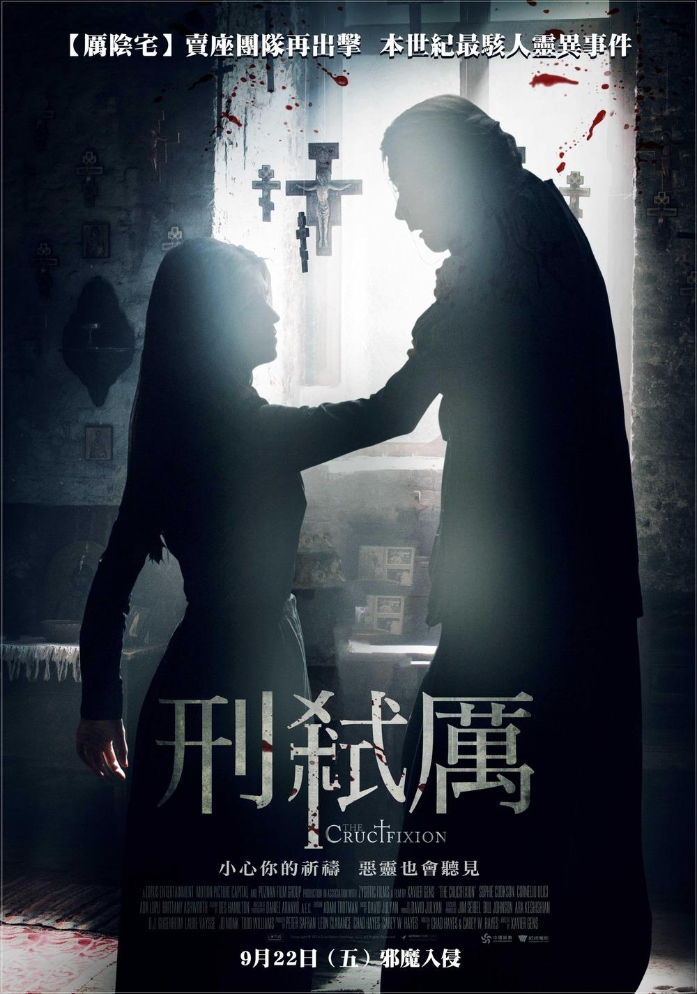 Crucifixion Film