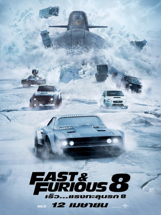 the fate of the furious dvd release date redbox netflix itunes amazon. Black Bedroom Furniture Sets. Home Design Ideas
