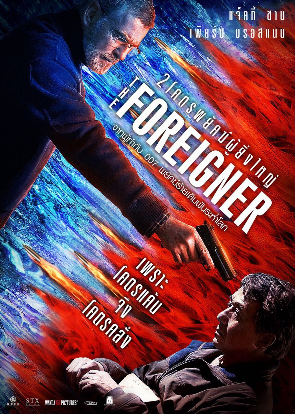 The Foreigner DVD Rele...