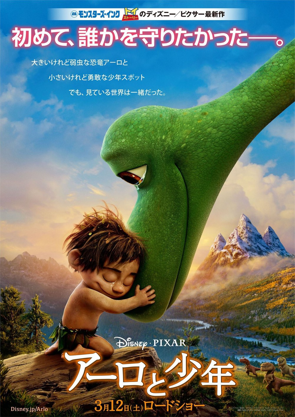 The Good Dinosaur Movie to be Released in Malaysia on 26 November ...