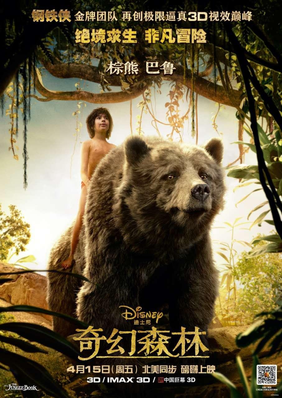 The Jungle Book DVD Release Date | Redbox, Netflix, iTunes