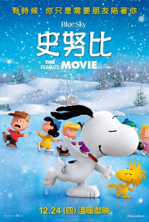 Peanuts movie release date in Melbourne