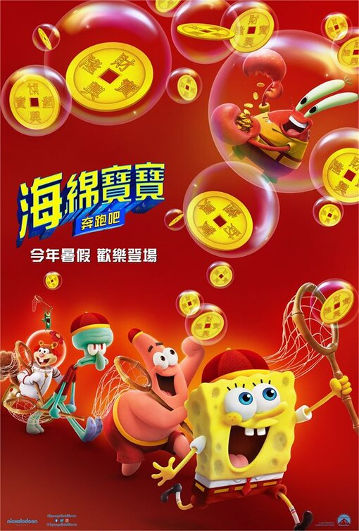 The Spongebob Movie Sponge On The Run Dvd Release Date Redbox Netflix Itunes Amazon