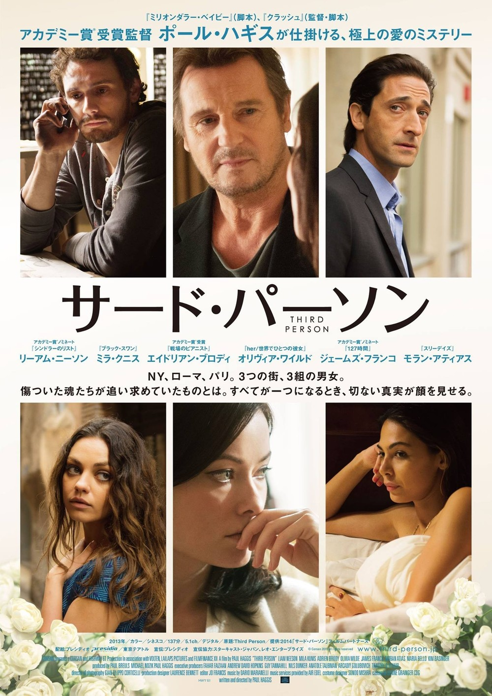 Third Person DVD Relea... Adrien Brody