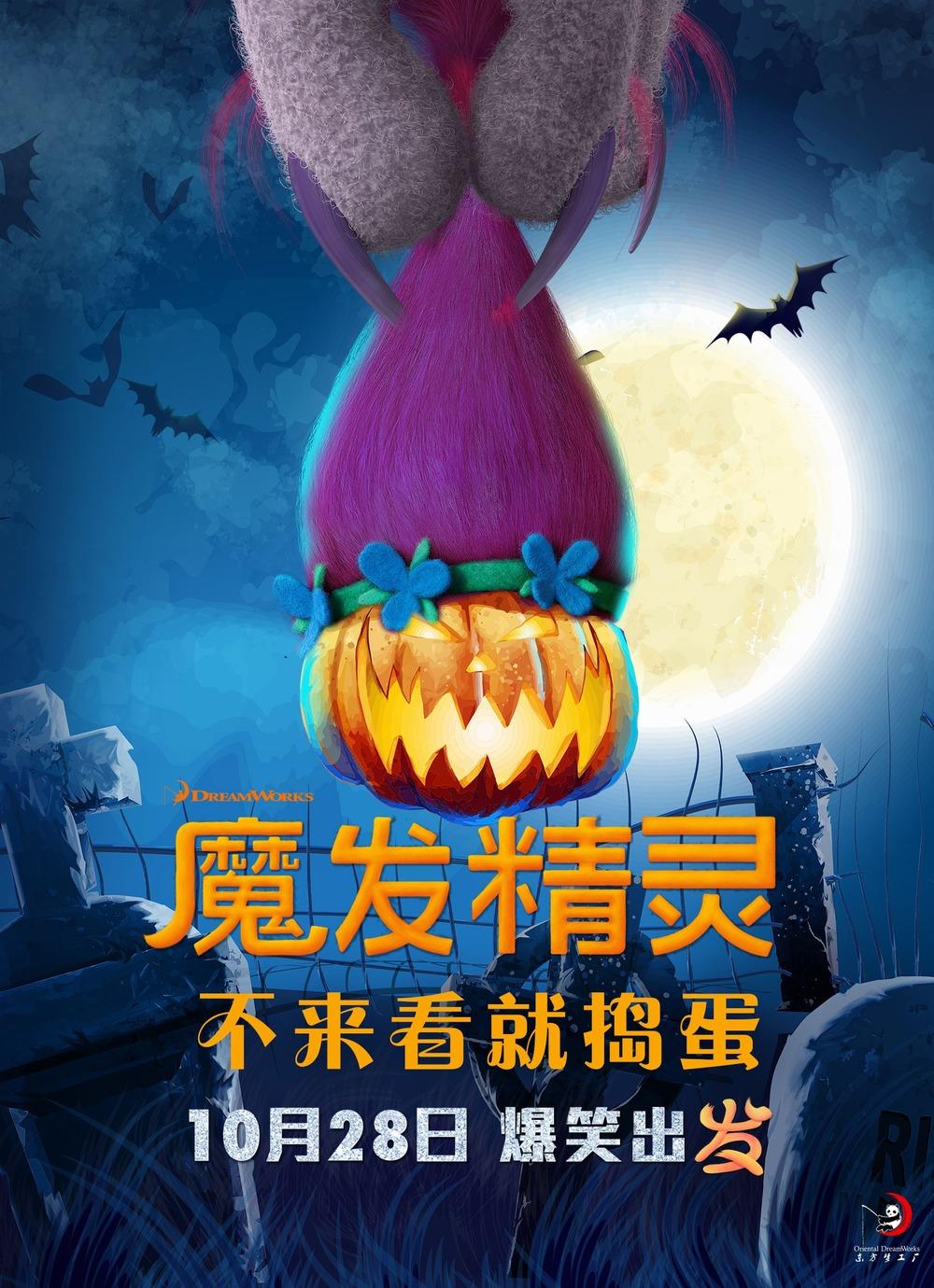 Chinese Calendar 2016 : Trolls dvd release date redbox netflix itunes amazon