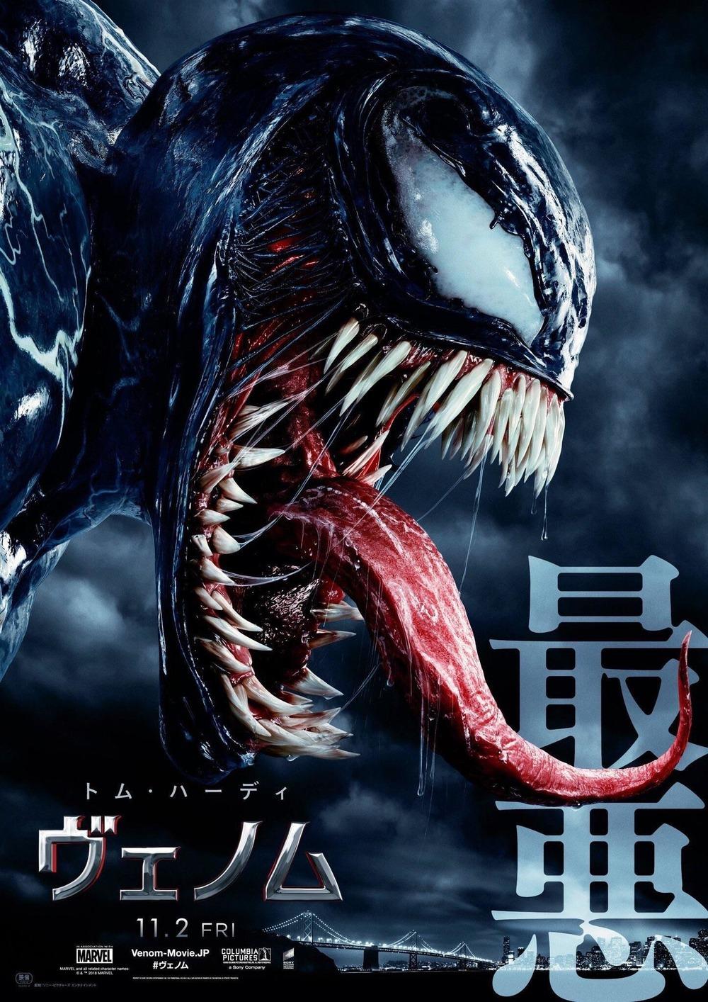 venom release