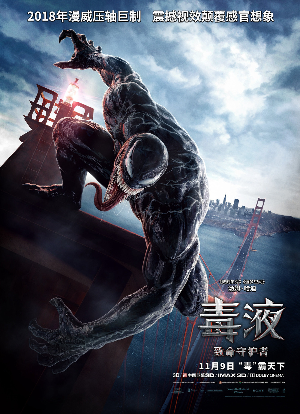 Venom Dvd Release