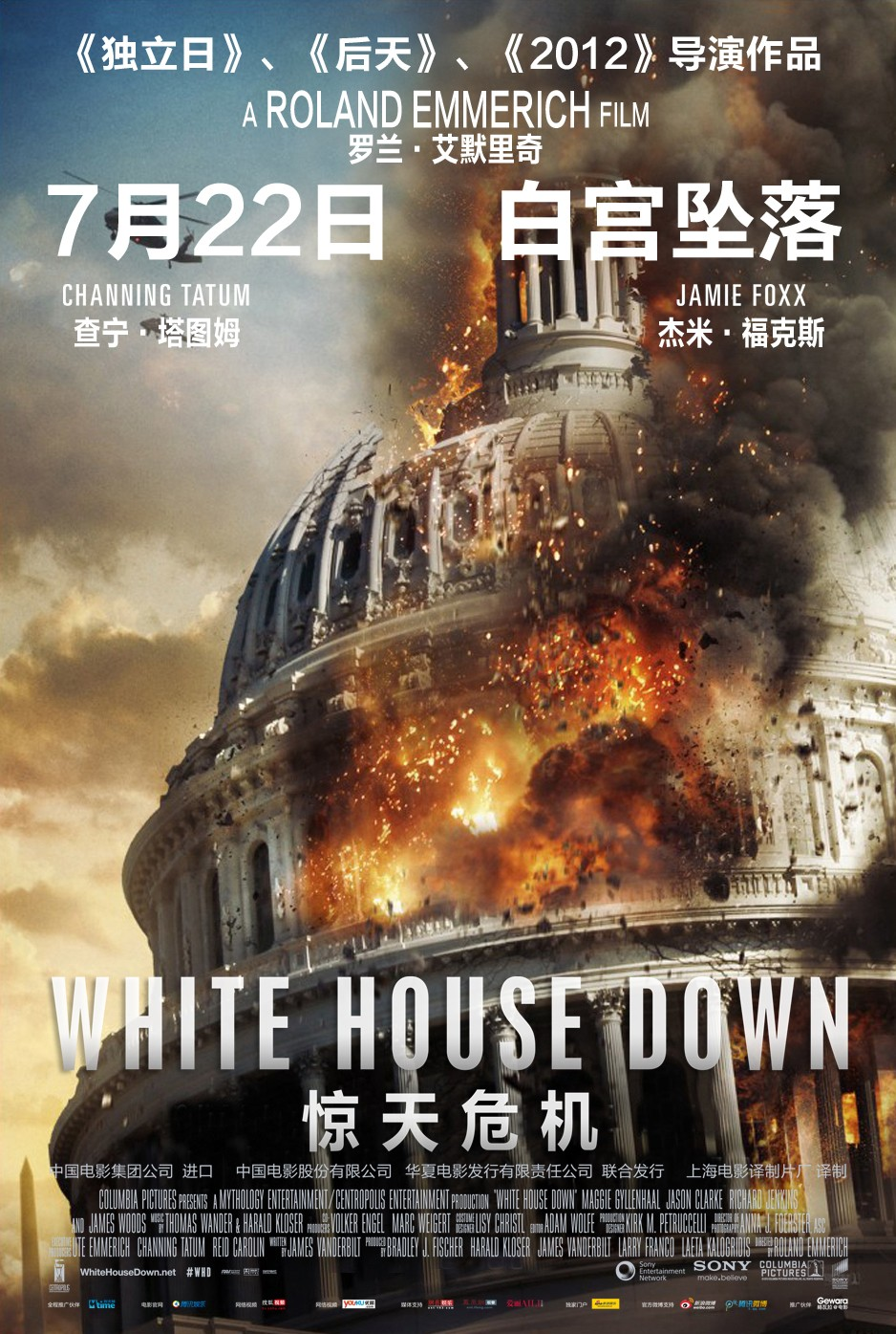White House Down Dvd White House Down DVD R...