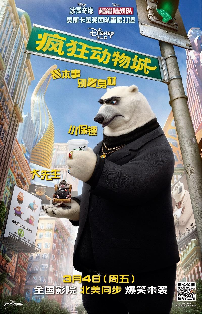 Chinese Calendar 2016 : Zootopia dvd release date redbox netflix itunes amazon